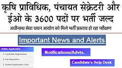 UPSSSC Panchayat Secretary, Executive Officer & Agricultural Technical Bharti Latest News In Hindi