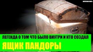 Легенда о ящике Пандоры