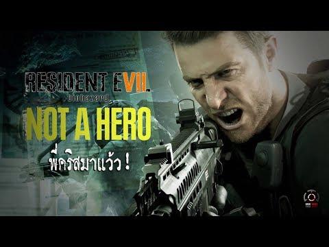 Resident Evil 7 : DLC Not A Hero พี่คริสมาแว้ว!