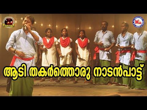ആടിത്തകർത്തൊരു  സൂപ്പർഹിറ്റ്  നാടൻപാട്ട് | Malayalam Nadanpattu Video | Folk Song In Malayalam