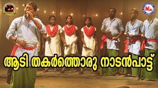 ആടിത്തകർത്തൊരു  സൂപ്പർഹിറ്റ്  നാടൻപാട്ട് | Malayalam Nadanpattu  | Folk Song In Malayalam