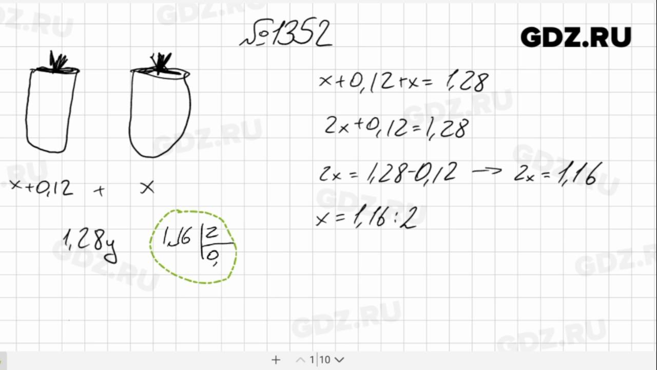 гдз по математике 5 класс 1352