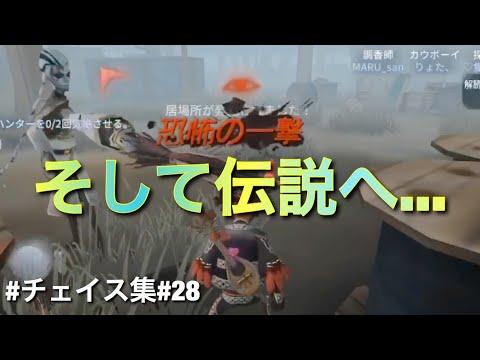 調香師ランカーチェイス集#28【IdentityV】【第5人格】