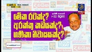Siyatha Paththare | 23.05.2019 | Siyatha TV Thumbnail