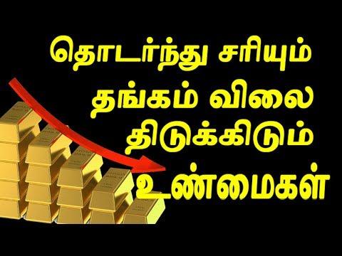 தொடர்ந்து சரியும் தங்கம் அதிர்ச்சி உண்மைகள் |  Today Gold Rate | Gold Market | Gold | Silver