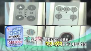 로얄&컴퍼니(주) 전자식비데 RB-1100W I…