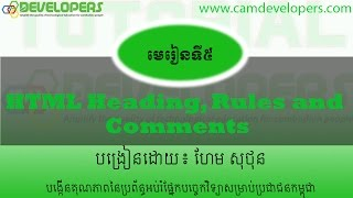Lesson 5 HTML heads, rules, comments by camdevelopers in Khmer