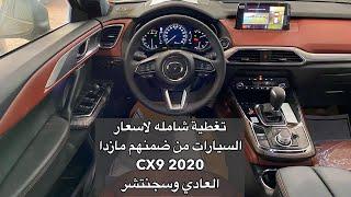 صورت جميع سيارات النادر من كورلا 2020 الي مازدا 2020 CX9