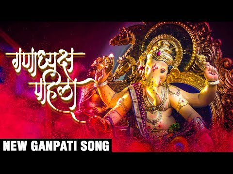 गणाध्यक्ष पहिला | Ganadhyaksh Pahila | New Ganpati Song 2017 | Video Palace | Latest Ganpati Songs