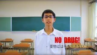 平成29年度高校生等による薬物乱用防止広報啓発映像