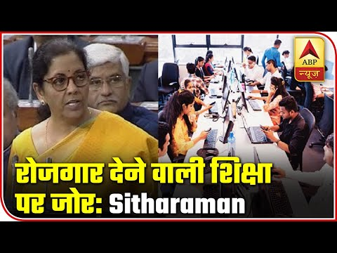 Budget 2020 | Indian Youth Want To Be Job Creators, Instead Of Job Seekers: Sitharaman | ABP News