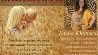 Как имя влияет на судьбу человека  Елена ЮСУПОВА  ПТЦ Лестница