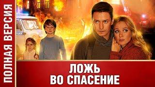 СЛАДКИЙ ФИЛЬМ ДЛЯ ЛЮБИТЕЛЕЙ ХЭППИ-ЭНДОВ!  Ложь во спасение. Русские фильмы