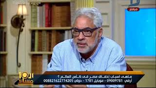 العاشرة مساء  أحمد ناجى : مباراة السعودية تنهى علاقة كوبر مع منتخب مصر thumbnail