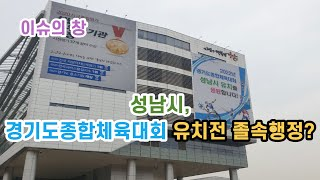 성남시, 경기도종합체육대회 유치전 졸속행정?  - 이슈…