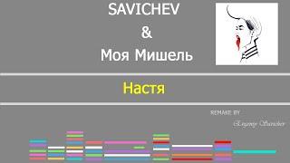 Savichev & Моя Мишель - Настя Remix