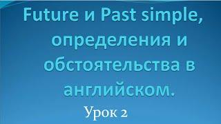 Future и Past simple, определения и обстоятельства в английском (урок 2)