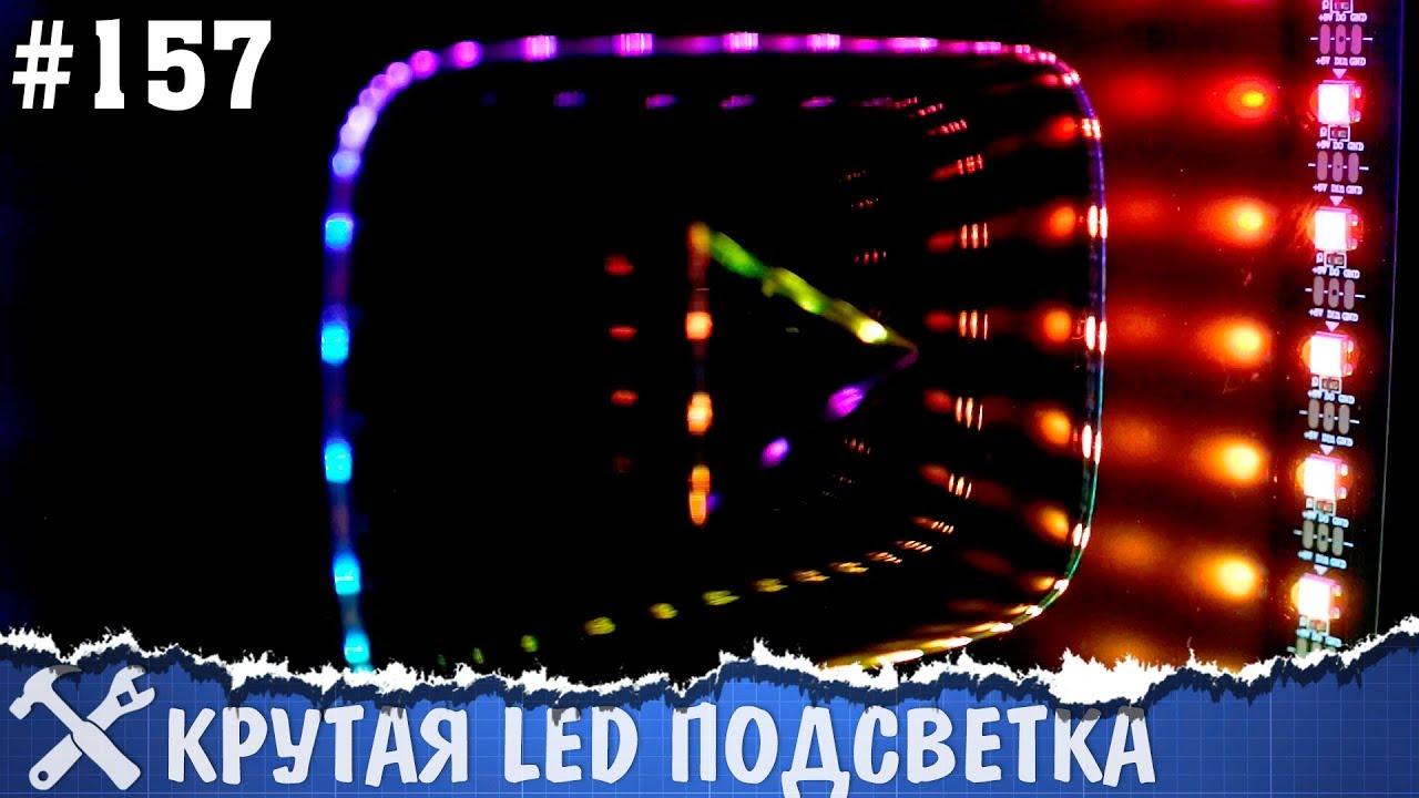 Умная подсветка на адресных светодиодах своими руками. 500'000 подписчиков на канале!