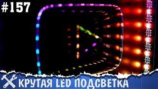 видео Подсветка светодиодами