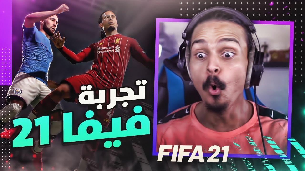 فيفا 21 ديمو و تجربة لعبة FIFA 21 لأول مره في العالم