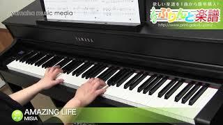 AMAZING LIFE / MISIA : ピアノ(ソロ) / 中級