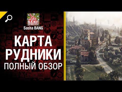 Карта Рудники - полный обзор - от Sasha BANG [World of Tanks]