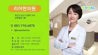 리아한의원-부산-남구