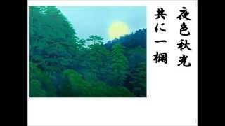 岳風会吟詠教本 漢詩篇3-141。山中の月、山中の雲(いずれもアップ済み...