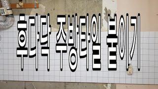 후다닥 주방타일 붙이기ㆍ?교육문의☎️010 8782 6…