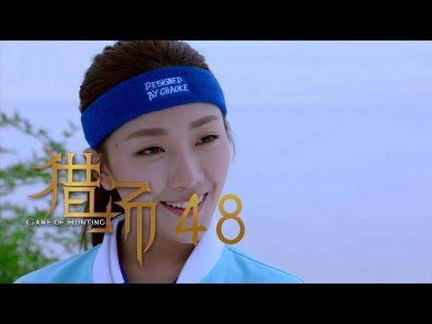 猎场 | Game Of Hunting 48【TV版】(胡歌、張嘉譯、祖峰等主演)
