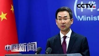 [中国新闻] 中国外交部:望缅甸各方切实延续缅北停火局面 | CCTV中文国际
