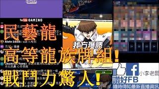 [遊戲王 duel links]民藝龍高等龍族牌組!戰鬥力驚人!