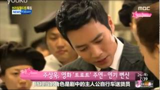 Video 140626MBC Joo Sang Wook《Trot》chinese sub download MP3, 3GP, MP4, WEBM, AVI, FLV April 2018