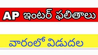 Ap inter results 2020   AP inter results latest news   Inter results in Andhrapradesh, Inter results