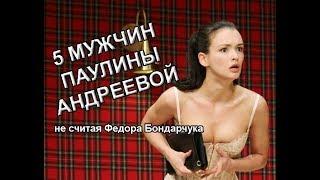 5 мужчин Паулины Андреевой: Бондарчук совсем не первый