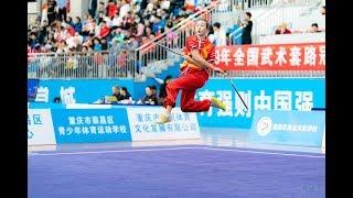 Women's Three Section Staff 三節棍 sanjiegun 第11名 新疆队 张旭琳 8.16分