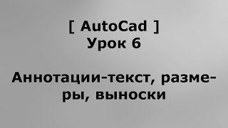 AutoCAD 2016 - Урок 6 - Аннотации, а именно: Текст, Размеры, Выноски
