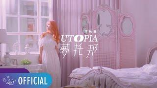 王欣晨 Amanda【UTOPIA 夢托邦】Official Music Video