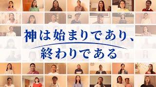 英語ワーシップソング「神は始まりであり、終わりである」MV 日本語字幕