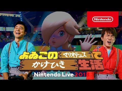 よゐこのマリオテニスでかけひき生活 [Nintendo Live 2018]