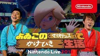 「Nintendo Live 2018」は、2018年12月7日に発売する『大乱闘スマッシュ...
