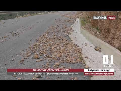 31-3-2020 Έκκληση των κατοίκων της Παλιονήσου να καθαρίσει ο δρόμος τους