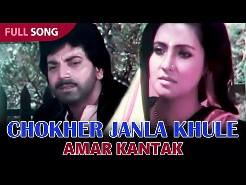 Chokher Janla Khule   Asha Bhonsle   Amar Kantak   Bengali Latest Song   Gathani Music