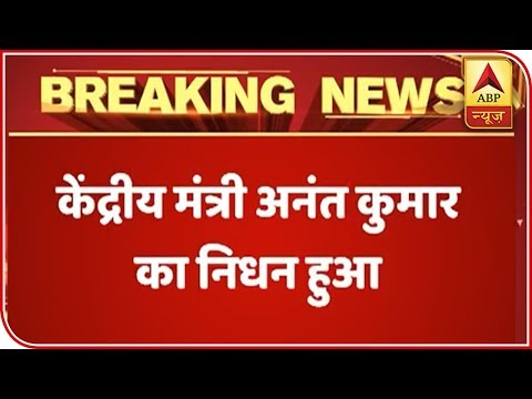 Ananth Kumar Passes Away At 59 In Bengaluru | ABP News