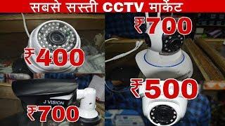Cheapest Cctv Market [Wholesale/Retail]   Chandni Chwok  Delhi