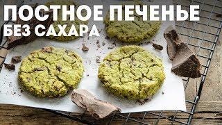 Постное Печенье Без Сахара - Со шпинатом🍴Жизнь - Вкусная!