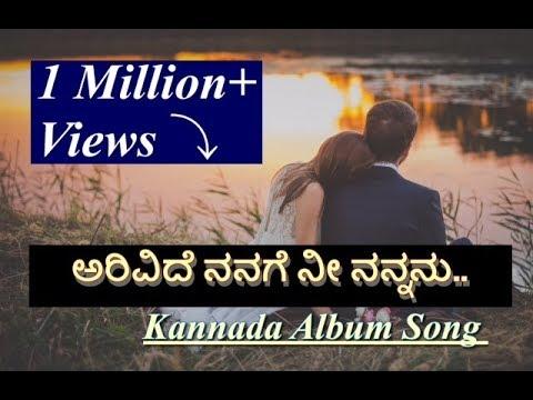 ಅರಿವಿದೆ ನನಗೆ ನೀ ನನ್ನನು | Full Song with Lyrics HD Video | Kannada Album hit Song 2017 |