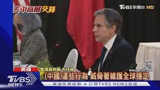 不演了! 美中會談不避諱鏡頭 開場就互嗆|TVBS新聞