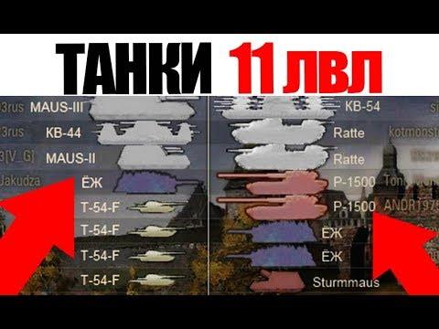 ТАНКИ 11лвл | RATTE против ШТУРММАУСА | БОИ ГИГАНТОВ!!!