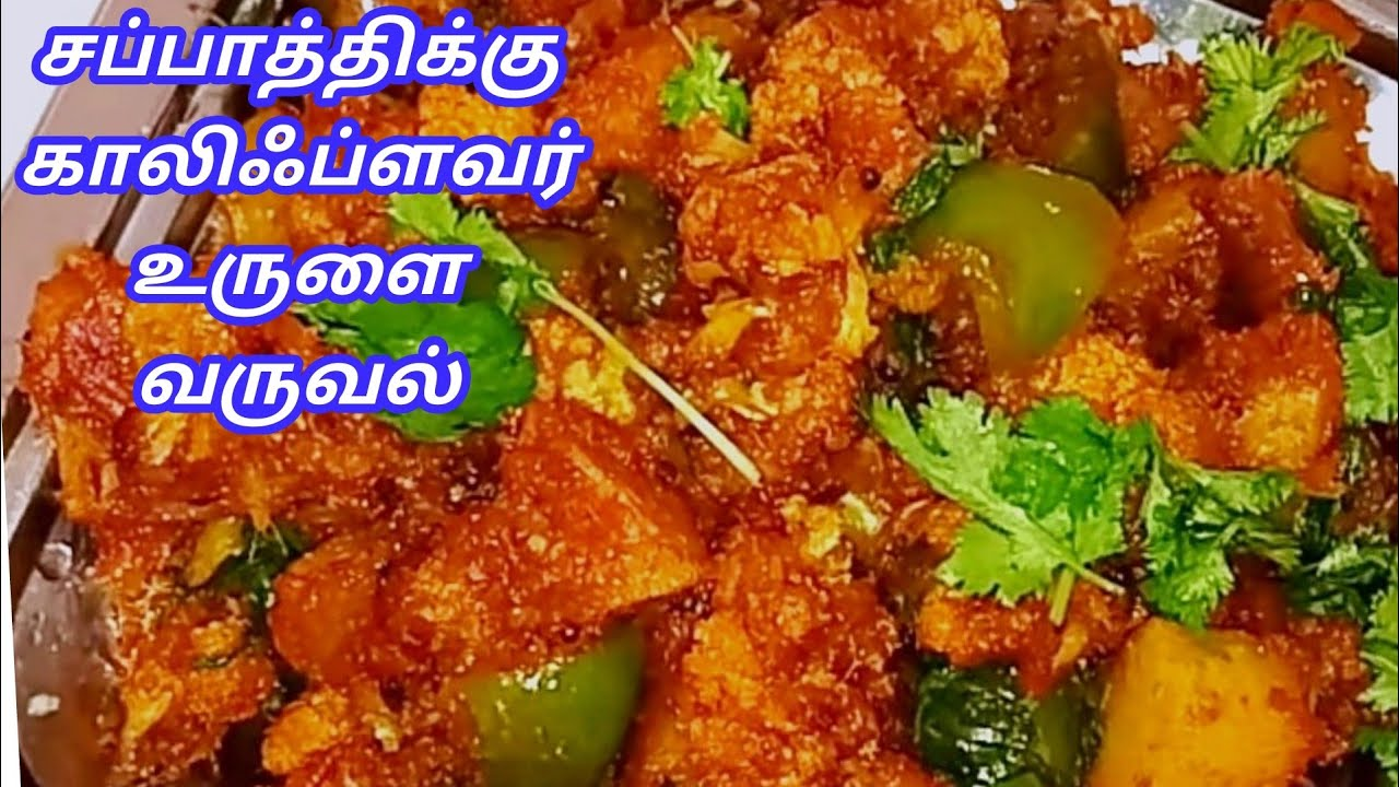 how to clean cauliflower in tamil